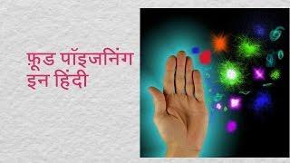 फ़ूड पॉइजनिंग इन हिंदी food poisoning in hindi
