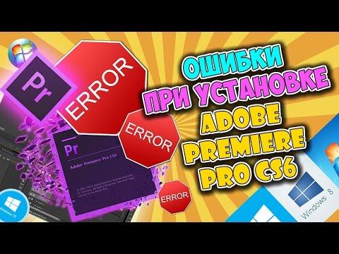 Ошибки в Adobe Premiere Pro CS6.  Причины.  Решения.