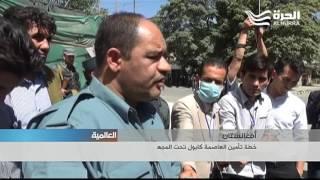 خطة تأمين العاصمة الافغانية كابول تحت المجهر بعد تصاعد الهجمات على مقرات حكومية ومؤسسات خيرية