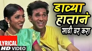 DAVYA HAATANE SADI VAR KARA (Lyrical Video) - ANAND SHINDE || MASTI LOKGEET - HITS OF ANAND SHINDE