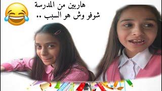 #فلوقات_فنانة هروب فاطمة ووفاء الهزازي من المدرسة