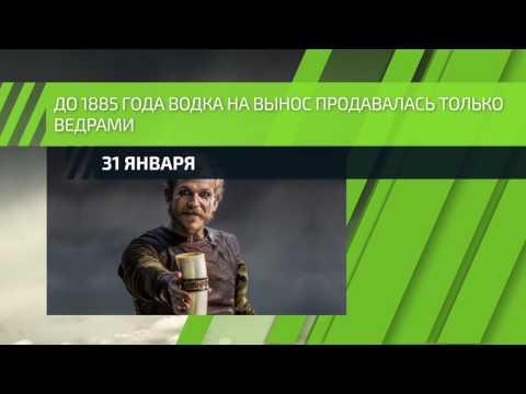 31 января — День русской водки