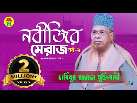 Maulana Mir Md Habibur Rahman Juktibadi - Nobijir Meraj - Vol 2