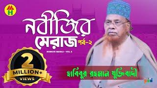 Comilla 2 - Mowlana Mir Md Habibur Rahman Juktibadi - Nobijir Meraj