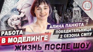 Победительница 2 Сезона СМПУ - Алина Панюта/Жизнь После. Китайские Размеры Трусов Женских на Русские