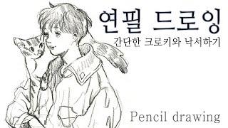 연필 사각사각 드로잉 [ Pencil drawing / ASMR ]