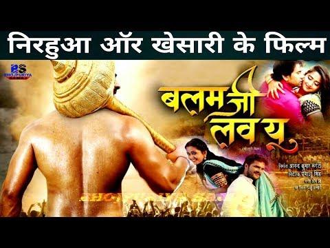 Balam Ji Love You Movie Shooting Start _ Khesari Lal, Nirahua, Kajal Raghwani _Bhojpuri Movie