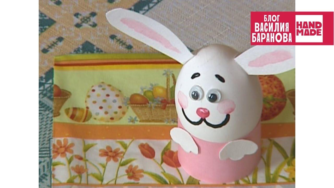 Заяц для яйца своими руками фото 712