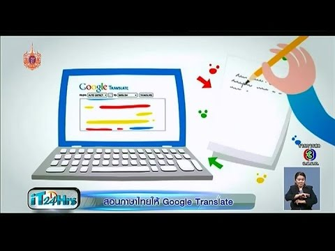 iT 24 Hrs | สอนภาษาไทยให้ Google Translate | 26-03-58