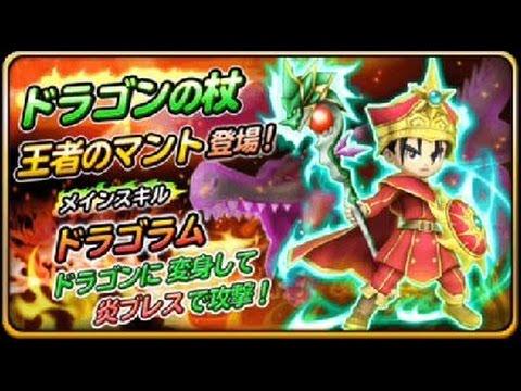 星 ドラ ドラゴン の 杖