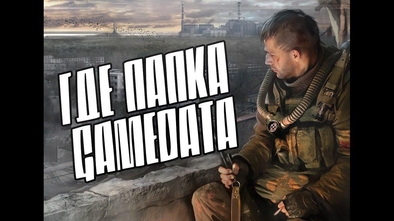 Ответы@mail. Ru: сталкер тень чернобыля где папка gamedata???