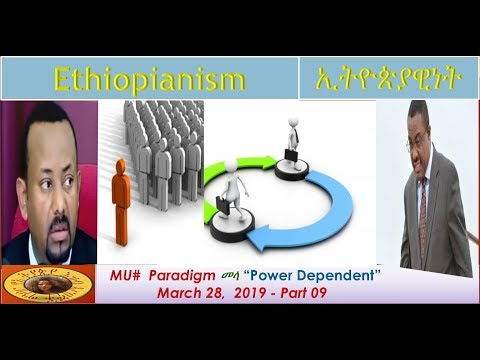 "MU#  Paradigm  Ethiopian ""Power Dependence""  March 28,  2019 - Part 09"