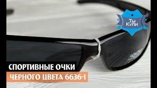 Солнцезащитные мужские спортивные очки 6636-1, купить в Украине. Обзор