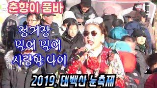 """춘향이 품바 🌹 박서진 가수 홍보하면서 """" 밀어 밀어 """" 사랑할 나이"""" 열창, 2019. 태백산 눈축제"""