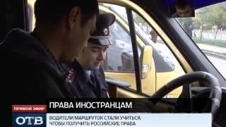 За обучение водителей-мигрантов заплатят по 30 тысяч рублей