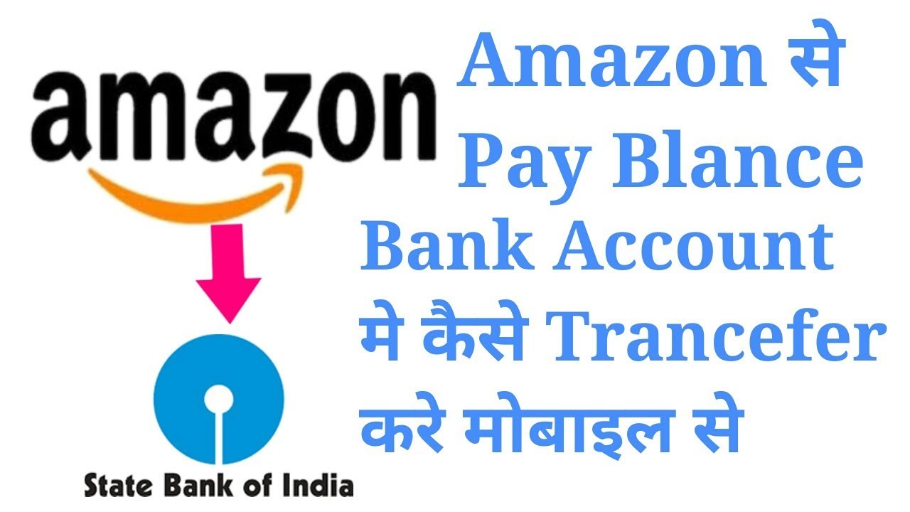 How to transfer amazon pay balance to bank account | aaosikhe