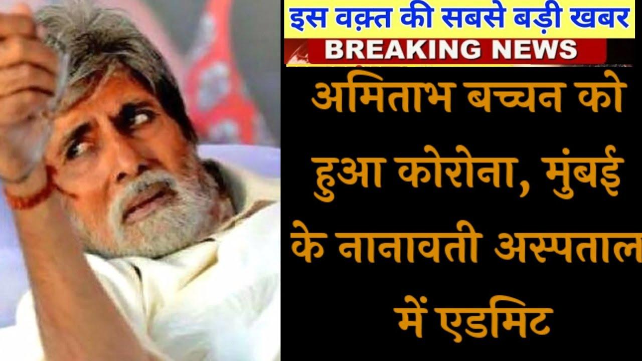 Amitabh Bachchan को हुआ है कोरोना | Amitabh Bachchan ...