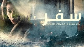 سفر    نسخه فارسی فیلم  فیلم کامل