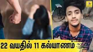 11 திருமணம்.. பெண்களை Torture செய்த இளைஞர்.. நடந்தது என்ன? | Latest Tamil News