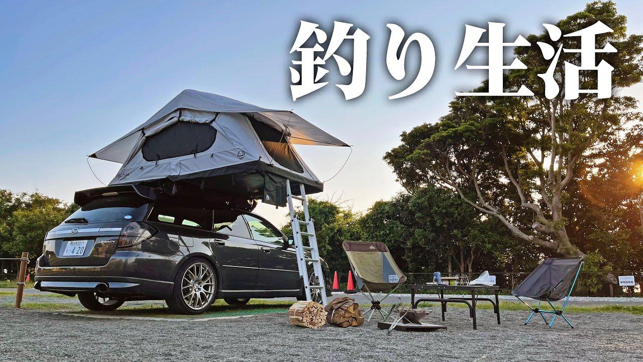 【最高】釣った魚でキャンプ飯を作って家みたいなルーフテントに泊まる釣り生活