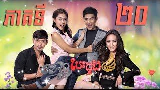 """រឿង ខ្នោះបេះដូង ភាគទី២០ / """"Cuffing Heart"""" Khmer Drama Ep20"""