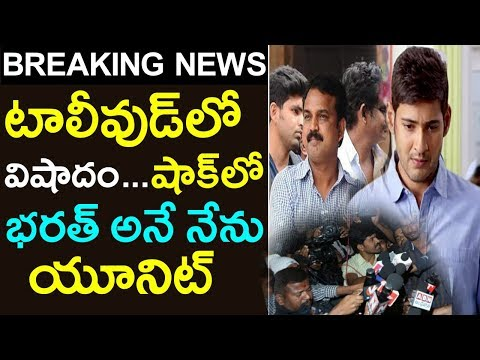Senior Actor Raghavaiah Is No More | Bharat Ane Nenu Movie Unit Shocked With Raghavaiah Demise