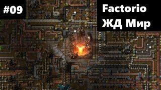 Вся наука | Factorio