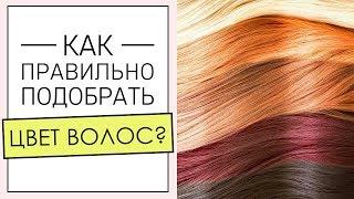 ЦВЕТ ВОЛОС. Как правильно подобрать цвет волос [Академия Моды и Стиля Анны Арсеньевой]