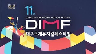 11th Daegu International Musical Festival Awards [ENG/2017.08.11]