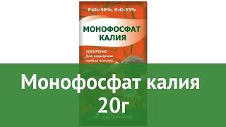 Монофосфат калия (Буйские удобрения) 20г обзор 431052