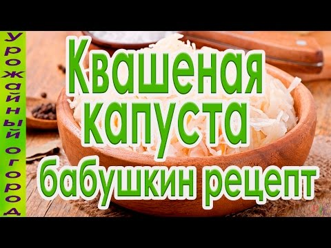 Соление капусты по грузински