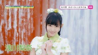 http://supergirls.jp SUPER☆GiRLS 16枚目のシングル「スイート☆スマイ...