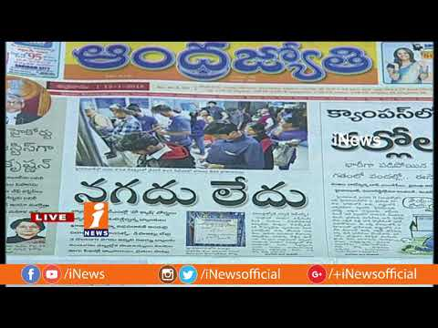 Today Highlights From News Papers | News Watch (12-01-2018) | iNews