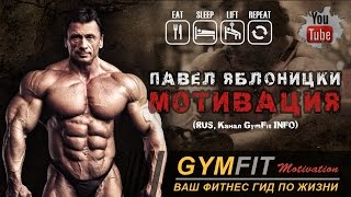 Павел Яблоницки. Мотивация (Pavol Jablonicky. Motivation) RUS, Канал GymFit INFO