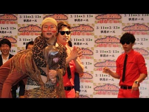 「ラッスンゴレライ」と「ダンソン!」が奇跡のコラボ!「大阪よしもと漫才博覧会」発表会見 #8.6sec Bazooka #Lassen gorelai