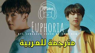 BTS JUNGKOOK- Euphoria | Cover by Eric Nam مترجمة للعربية