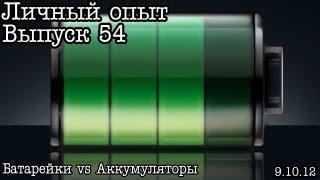 Личный опыт... Выпуск 54... Батарейки vs Aккумуляторы(, 2012-10-09T16:46:58.000Z)