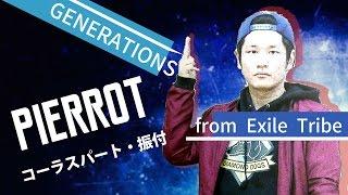 PIERROT / GENERATIONS サビのダンス・振付覚えてみた 練習用【反転仕様】