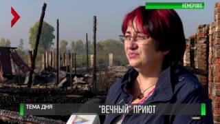 """Новости / 19.09.2016 / """"Вечный"""" приют"""