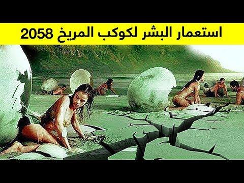 كيف سيستعمر البشر كوكب المريخ؟ العام 2058 وإستعمار الكواكب !!