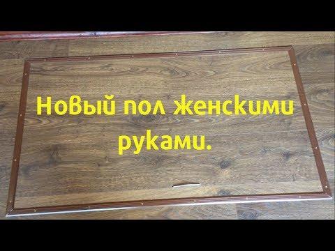 Новый Пол Женскими Руками | ЛАМИНАТ И ЛЮК,ЧТО СЛОЖНЕЕ???