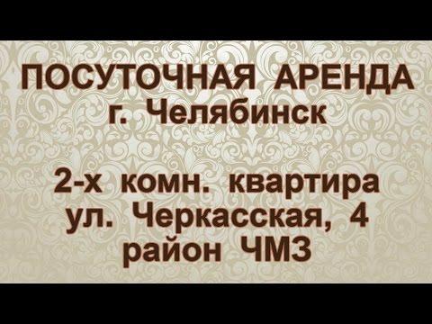 Снять квартиру посуточно в Челябинске | ПОСУТОЧНАЯ АРЕНДА КВАРТИР  двухкомнатная кв-ра Черкасская 4