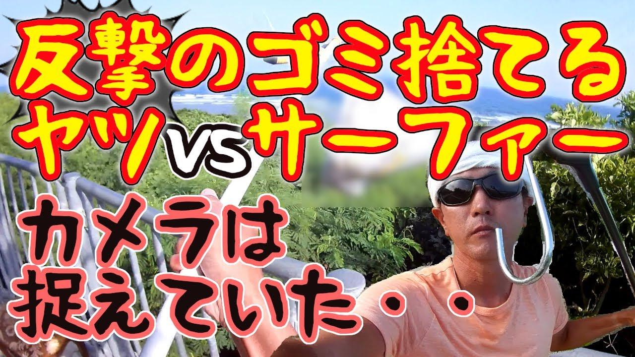サーフィン沖縄スピンオフ『サーファーvsゴミ捨てるヤツ』怒りの第2ラウンド
