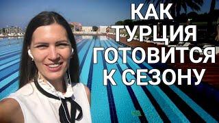 Подготовка Турции к сезону 2020 Rixos Premium Belek