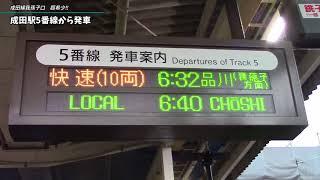 成田線我孫子口 超希少!! 成田駅5番線から発車
