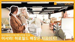 권송이 고객님 쇼룸 방문후기 인터뷰[아기침대]
