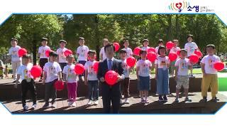 진주시 조규일시장님 아이들 20여명과 함께 동참, 고마워요 닥터헬기라고 아이들이 응원