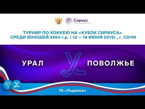 Хоккейный матч. 17.06.19. «Урал» - «Поволжье»