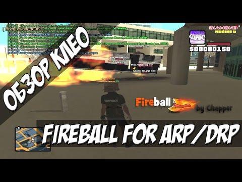 [CLEO] FireBall for ARP/DRP - ТРОЛИМ ИГРОКОВ