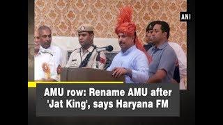 AMU row: Rename AMU after 'Jat King', says Haryana FM